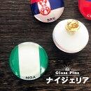 ナイジェリア国旗ガラスピンズ・ピンバッジ