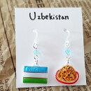 SATOPP'Sウズベキスタン&プロフ樹脂ピアス<サトップス国旗&国民食シリーズ>