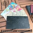 チケットホルダー世界地図【東京カートグラフィック】