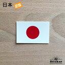 日本・日の丸 (2S) 国旗ステッカー  ( 世界の国旗 屋外耐候 防水 シール )