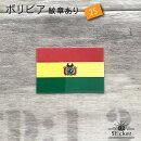 世界国旗ステッカー・ボリビア