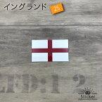 イングランド (2S) 国旗ステッカー 屋外耐候シール