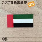アラブ首長国連邦 (2S) 国旗ステッカー