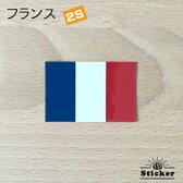 国旗ステッカー・2S フランス  <スーツケースやスマホ・車にも貼れる世界の国旗シール>  _kokkis