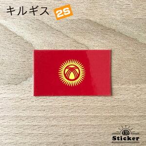キルギス国旗ステッカー・2S