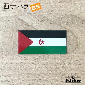 西サハラの国旗ステッカー・2S