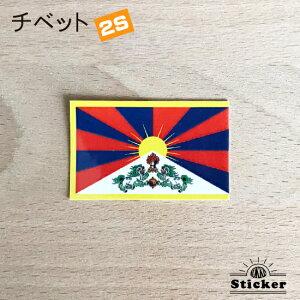 チベット国旗ステッカー・2S
