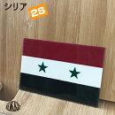 シリア(2S)国旗ステッカー