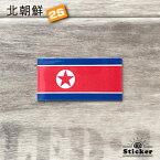 朝鮮民主主義人民共和国(北朝鮮)(2S) 国旗ステッカー 屋外耐候シール