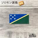 ソロモン諸島(2S)国旗ステッカー屋外耐候シール