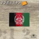国旗ステッカー・2Sアフガニスタン<スーツケースやスマホ・車にも貼れる世界の国旗シール>_kokkis