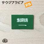 サウジアラビア (2S) 国旗ステッカー