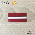 国旗ステッカー・2S ラトビア  <スーツケースやスマホ・車にも貼れる世界の国旗シール>  ラトビア国旗 ラトビアの国旗 バルト海 バルト三国 北欧