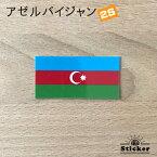 国旗ステッカー・2S アゼルバイジャン <スーツケースやスマホ・車にも貼れる世界の国旗シール>  アゼルバイジャン共和国の国旗 アゼルバイジャンの国旗 アゼルバイジャン国旗