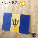 バルバドス(2S)国旗ステッカー
