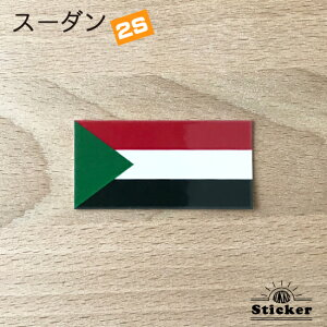 スーダンの国旗ステッカー・2S
