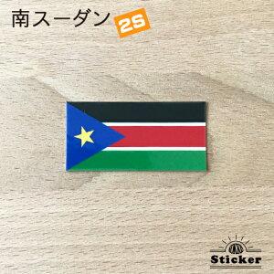南スーダンの国旗ステッカー・2S