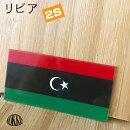 リビア(2S)国旗ステッカー