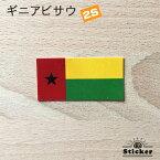 ギニアビサウ (2S) 国旗ステッカー