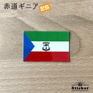 赤道ギニア国旗ステッカー・2S