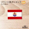 フランス領ポリネシア・タヒチの国旗ステッカー