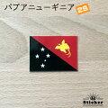 国旗ステッカーパプアニューギニア