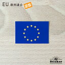 EU 欧州連合旗 (2S) 国旗ステッカー
