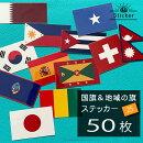 国旗ステッカー2S【50枚アソートセット】<世界の国旗・地域の旗>
