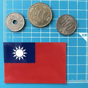 国旗ステッカー台湾(中華民国)