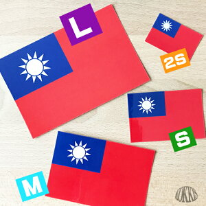 世界の国旗ステッカー・台湾(中華民国)