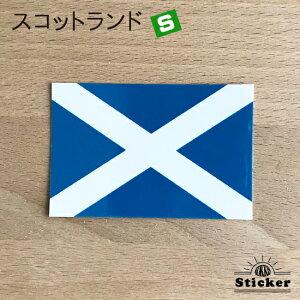 スコットランド国旗・デカール
