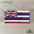 国旗ステッカー・2Sハワイ(州旗)<スーツケースやスマホ・車にも貼れる世界の国旗シール>_kokkis