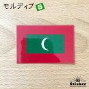 国旗ステッカー・2Sモルディブ