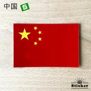 世界の国旗ステッカー・中国