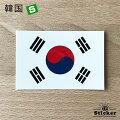 世界の国旗ステッカー・韓国