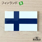 国旗ステッカー・S フィンランド <スーツケースやスマホ・車にも貼れる 世界の国旗シール・デカール> 北欧  _kokkis