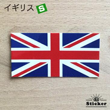 イギリス  (S) 国旗ステッカー