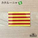カタルーニャ旗国旗ステッカー
