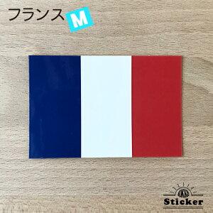 国旗ステッカー・フランス国旗