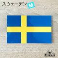 国旗ステッカー・スウェーデン