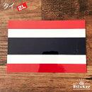 タイ(2L)国旗ステッカー(世界の国旗屋外耐候防水シール)