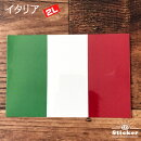 イタリア(2L)国旗ステッカー(世界の国旗屋外耐候防水シール)