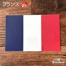 国旗ステッカー・2Sフランス
