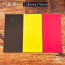 ベルギー(118x176mm)国旗ステッカー(世界の国旗屋外耐候防水シール)