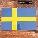 スウェーデン(118x176mm)国旗ステッカー(世界の国旗屋外耐候防水シール)