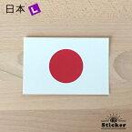 国旗ステッカー・L 日本国旗 <スーツケースや車にも貼れる 世界の国旗シール・デカール>  日の丸 日章旗 日本の国旗