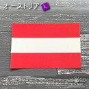オーストリア共和国(L)国旗ステッカー(ヨーロッパ)(世界の国旗屋外耐候防水シール)