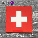 スイス(L)国旗ステッカー屋外耐候シール