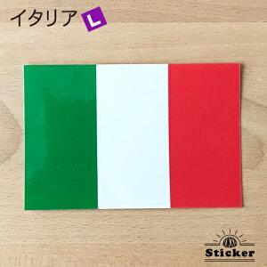 国旗ステッカー・2Sイタリア<スーツケースやスマホ・車にも貼れる世界の国旗シール>_kokkis