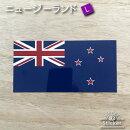 ニュージーランド(S)国旗ステッカー